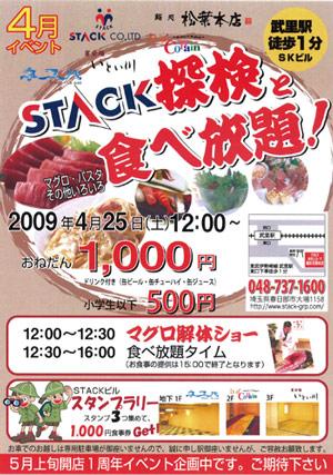 武里STACK食べ放題イベント