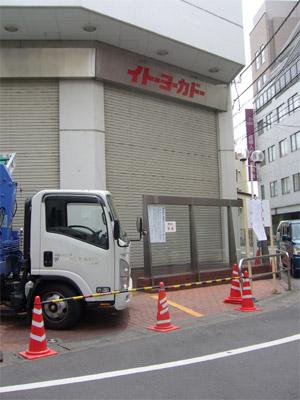 イトーヨーカ堂越谷店