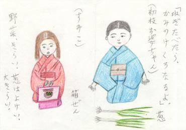 仲澄子「思い出日記」より
