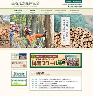 釜石地方森林組合