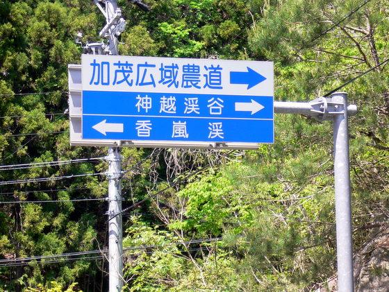 加茂広域農道