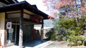 小渋温泉赤石荘