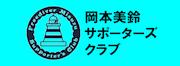 サポーターズ・ブログ用バナー のコピー.png