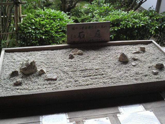 ミニチュア版の石庭