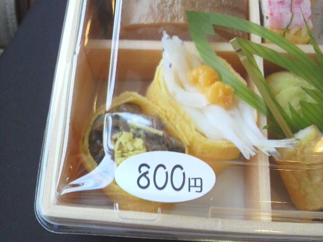 白魚の寿司