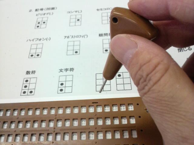 携帯点字器と点筆