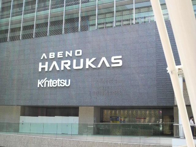 ABENO HARUKAS