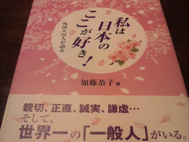 日本人のここが好き