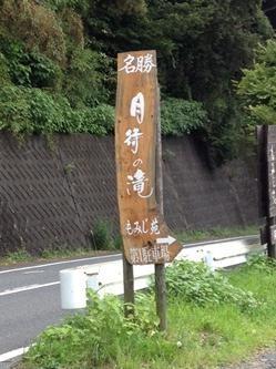 大子【月待の滝】1.jpg