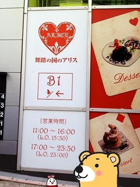 舞踏アリス外観1.jpg