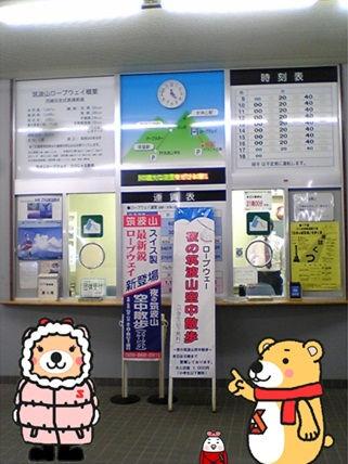 筑波山2.jpg
