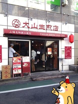 大山生煎店1.jpg