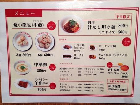 大山生煎店4.jpg
