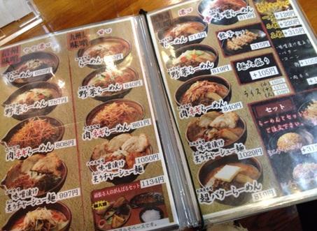 麺次郎8.jpg