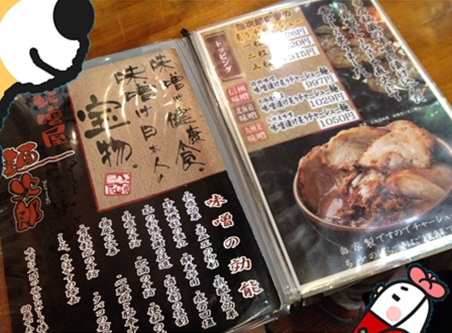 麺次郎9.jpg
