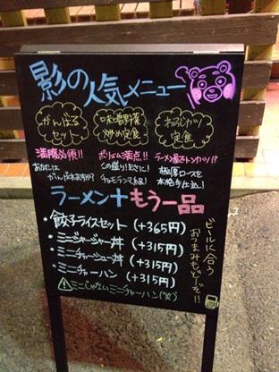 麺次郎12.jpg