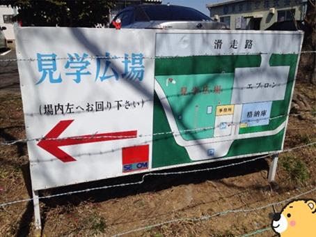 阿見飛行場3.jpg