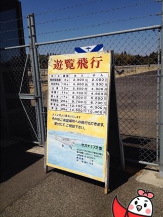 阿見飛行場11.jpg