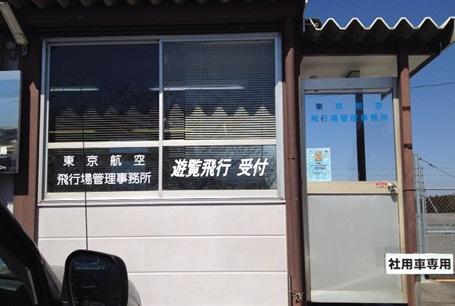 阿見飛行場13.jpg