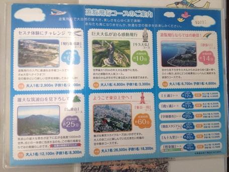 阿見飛行場15.jpg
