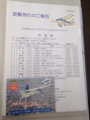 阿見飛行場16.jpg