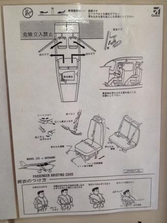 阿見飛行場18.jpg