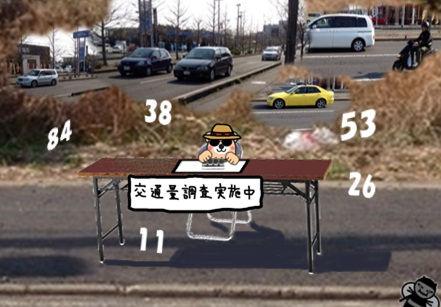 交通量?6.jpg