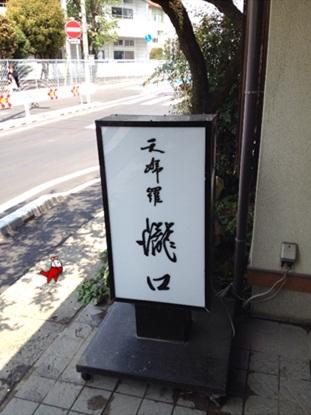 瀧口改4.jpg
