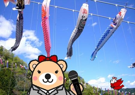 竜神峡鯉のぼり6.jpg