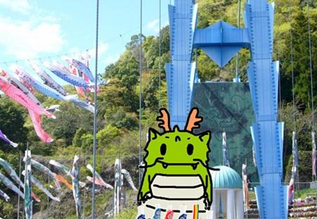 竜神峡鯉のぼり7.jpg