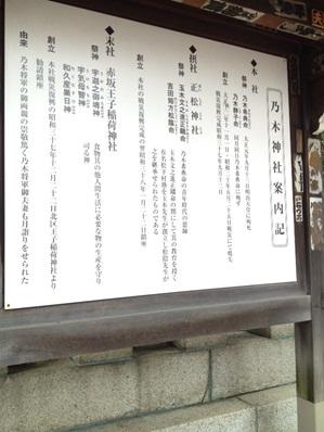乃木神社32.jpg