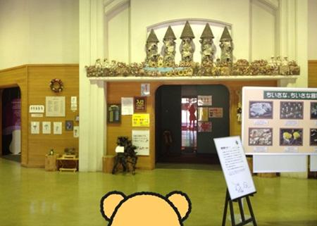きのこ博士館6.jpg