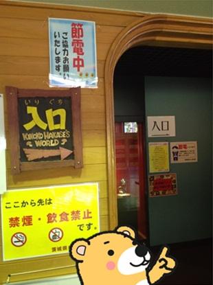 きのこ博士館8.jpg