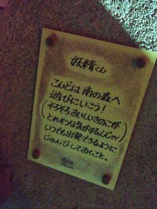 きのこ博士館47.jpg