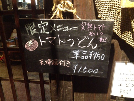 たらいうどん3.jpg