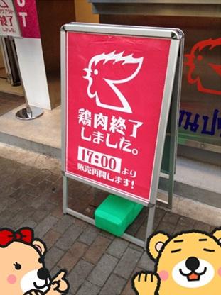 ガイトーン東京13.jpg