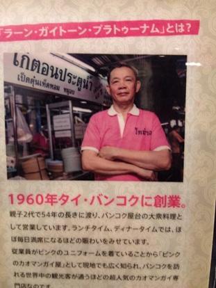 ガイトーン東京17.jpg