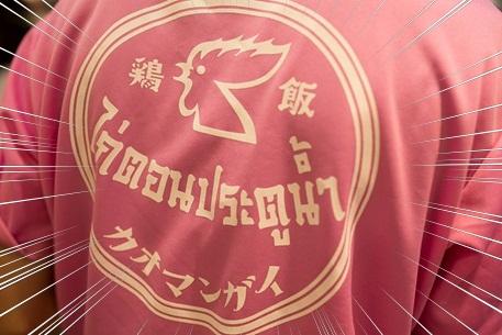 ガイトーン東京20.jpg