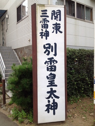 別雷神社4.jpg