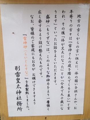 別雷神社30.jpg