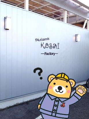 KOSAI4.jpg