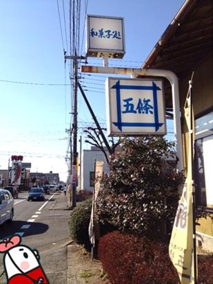 五篠2.jpg
