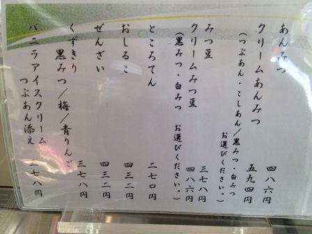 五篠43.jpg