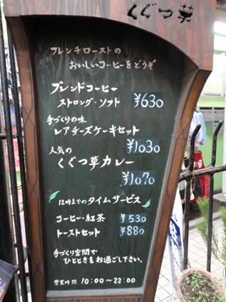くぐつ草4.jpg