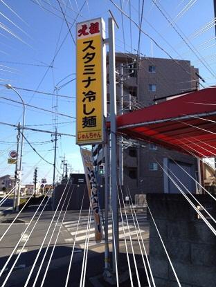 じゅんちゃん2.jpg