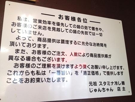 じゅんちゃん10.jpg