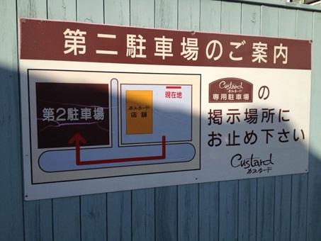 カスタード51.jpg