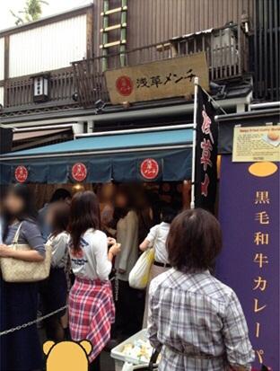 浅草メンチ2.jpg