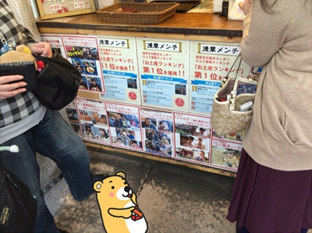 浅草メンチ6.jpg