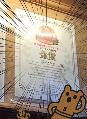 浅草メンチ8.jpg